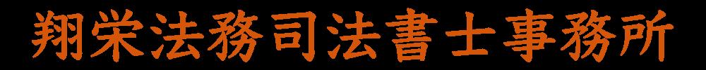 翔栄法務司法書士事務所
